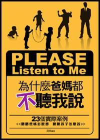 為什麼爸媽都不聽我說 =  Please listen to me : 23個實際案例 /