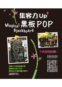 集客力Up 黑板POP =  Magical blackboard /