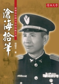滄海拾筆 :  追憶侍從蔣介石的特勤生涯 /