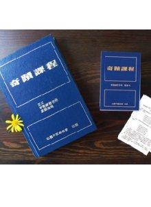 奇蹟課程學員練習手冊(新譯本)隨身卡(拆封不退)