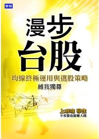 漫步臺股 :  均線終極運用與選股策略 /