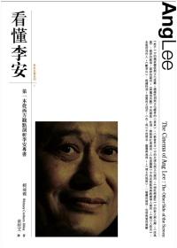 看懂李安:第一本從西方觀點剖析李安專書