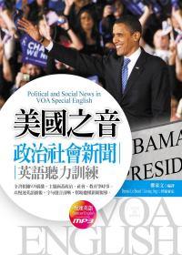 美國之音:政治社會新聞英語聽力訓練