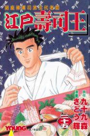 江戶壽司王 25