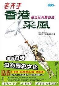 老夫子香港采風 :  香港道地私房景點遊 /