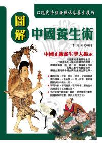 圖解中國養生術:中國正統養生學大揭示