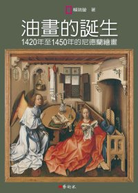 油畫的誕生 :  1420年至1450年的尼德蘭繪畫 /