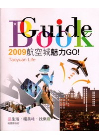 GuideBook:2009航空城魅力GO!