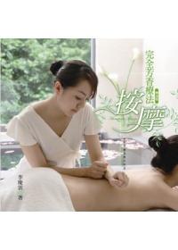 完全芳香療法按摩 =  Aromatouch massage : 安靜傾聽身體在說話 /