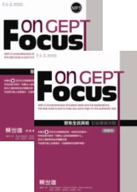 聚焦全民英檢初級模擬測驗 =  Focus on GEPT : 試題本 /