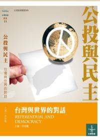 公投與民主 =  Referendum and democracy : 台灣與世界的對話 /