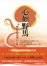 心如野馬 :  轉化煩惱的修心七要 /