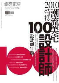2010潮流美宅特搜100設計師 :  百位設計師年鑑 /