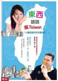 東西諺語瘋Taiwan:115篇英語好用句報你知