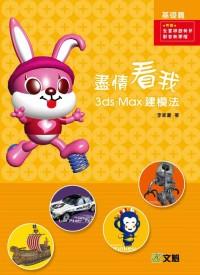 盡情看我3ds Max 2009建模法.