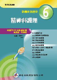 新護理師捷徑(六)精神科護理(九版)