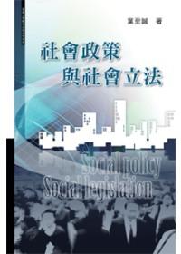 社會政策與社會立法