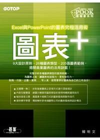 圖表+ :  Excel與Power Point的圖表究極活用術 /