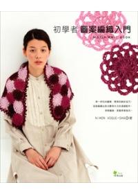 初學者圖案編織入門 =  Motif knit book /