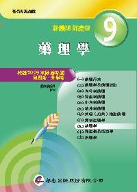新護理師捷徑(九)藥理學(九版)