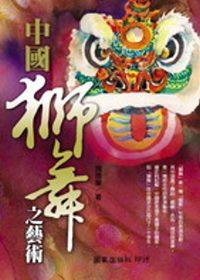 中國獅舞之藝術 /