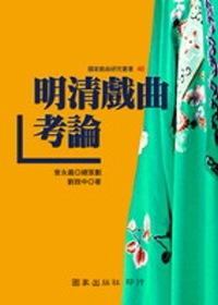明清戲曲考論 /
