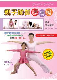 親子瑜伽健康操 /