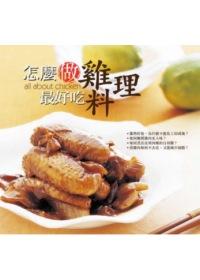 怎麼做雞料理最好吃 =  all about chicken /