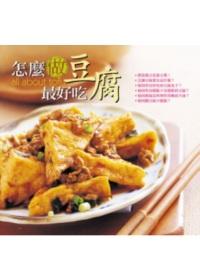 怎麼做豆腐最好吃 /