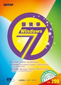 跟我學Windows 7 /