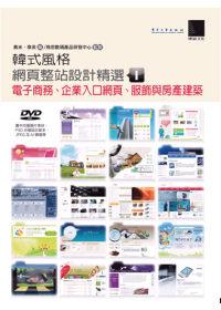 韓式風格網頁整站設計精選,電子商務、企業入口網頁、服飾與房產建築