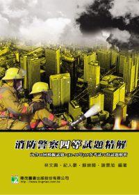 消防警察四等試題精解(三版)
