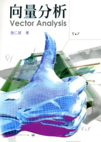 向量分析 =  Vector analysis /