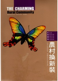 農村換新裝 :  公共設施改善規劃設計作業手冊 = The charming rural community : retrospection.reflection.revival /