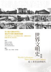 世界文明史 .後篇 .從工業革命到現代(另開視窗)