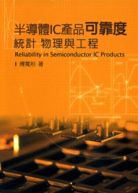 半導體IC產品可靠度 =  Reliability in semiconductor IC products : 統計 物理與工程 /