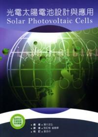 光電太陽電池設計與應用 =  Solar photovoltaic cells /