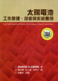 太陽電池工作原理.技術與系統應用 /