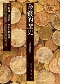 金錢的歷史