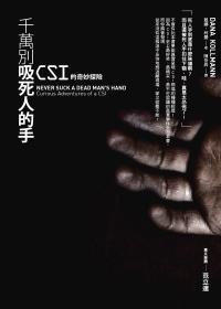 千萬別吸死人的手:CSI的奇妙探險