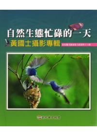 自然生態忙碌的一天:黃國士攝影專輯