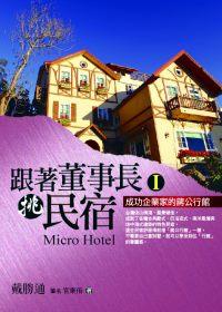 跟著董事長挑民宿 =  Micro hotel /