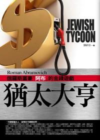 猶太大亨 :  俄羅斯富豪「阿布」的金錢遊戲 /
