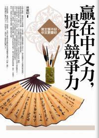 贏在中文力,提升競爭力 :  英文學不好,中文更要好 /