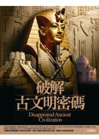 破解古文明密碼 =  Disappeared ancient civilization /