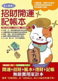 史上最強!招財開運記帳本 (招...