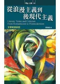 從浪漫主義到後現代主義:文學術語新詮