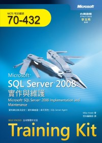 SQL Server 2008實作與維護 /