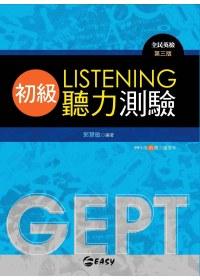GEPT全民英檢初級聽力測驗(附1MP3)【第三版】