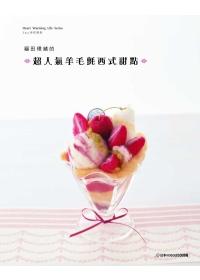 福田理緒的超人氣羊毛氈西式甜點